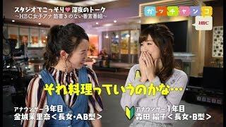 ロケ先での大変だった食レポの話をしていたら、新人アナ・森田絹子アナ...