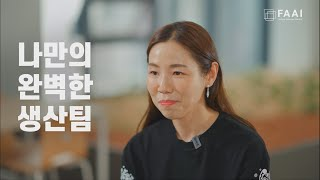[FAAI 후기] 스윗듀 디자이너 '배주영'님 FAAI…