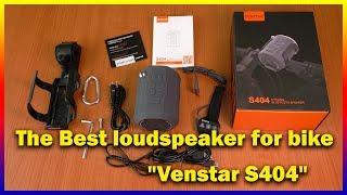 """Полный обзор велосипедной портативной влагозащищенной беспроводной аудио-колонки """"Venstar S404"""""""