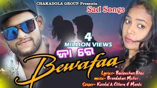 Ja re Bewafa  | New Sambalpuri Song | Kundal K Chhura & Manbi | Studio Version | Sambalpuri video