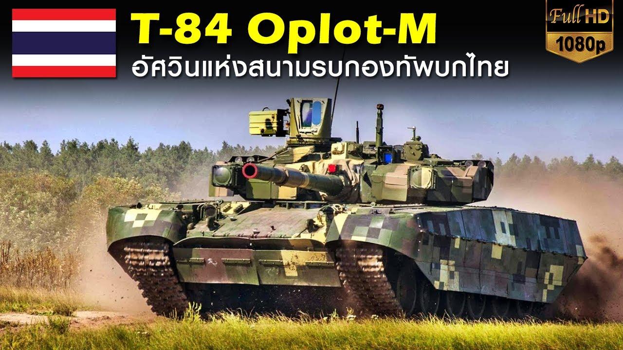 ผลการค้นหารูปภาพสำหรับ รถถัง T-84 Oplot-M