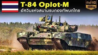 รถถังใหม่ไทย T-84 Oplot : อัศวินแห่งสนามรบกองทัพบกไทย