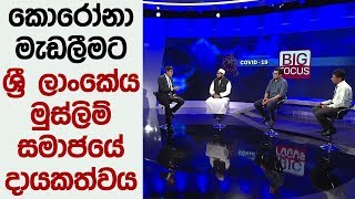 Contribution of Sri Lankan Muslim Society to Controlling Corona