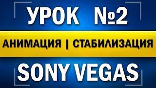 Sony Vegas Pro 12 [64-bit] - УРОК #2 Стабилизация, Анимация
