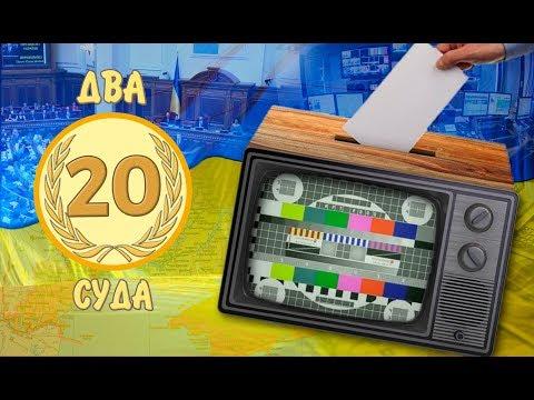 """Перші кандидати у президенти та Тимошенко знову перша, бо сиділа: Шоу """"Два Суда"""" 20 серія"""
