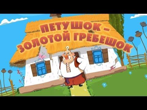 Машины сказки - Петушок - Золотой гребешок (Серия 25)