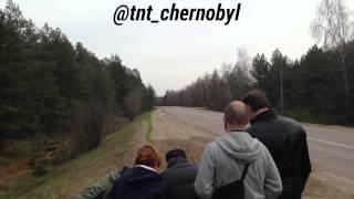 Чернобыль. Зона Отчуждения (Видео со съёмок : Константин Давыдов)(Все помнят этот момент ?) Мы Вконтакте : http://vk.com/tnt_chernobyl_instagram Мы в Instagram : https://instagram.com/tnt_chernobyl., 2015-09-05T10:41:10.000Z)