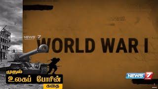 முதல் உலகப் போரின் கதை | First World War Story | News7 Tamil
