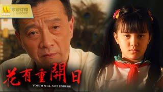 【1080P Chi-Eng SUB】《花有重开日》/Youth Will Not Endure 催泪老电影 西游记美猴王配音演员上演中国式祖孙关系(李世宏 / 刘宸希 / 叶纹冰)