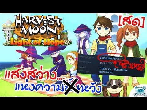 เป็นหน่วยกล้าตาย ลองเล่น Harvest Moon ภาคใหม่!? แง่บวกเป็นส่วนมาก จริงรึเปล่า?? [Live]