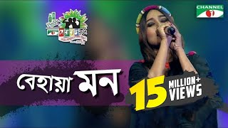 Behaya Mon | Anisha | Shera Kontho 2017 | SMS Round | Season 06 | Channel i TV