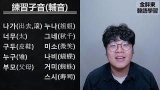 韓文字母的發音 - 複習子音(輔音)①:ㄱ,ㄴ,ㄷ,ㄹ,ㅁ,ㅂ,ㅅ,ㅇ,ㅈ(發音008)_金胖東 韓語學習