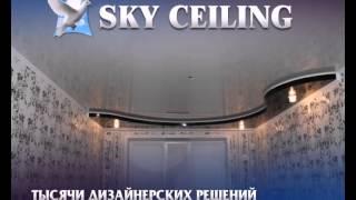 Натяжные потолки в Павлодаре от Sky ceiling(Производство и установка Натяжных потолков в Казахстане и России., 2013-07-05T04:14:45.000Z)