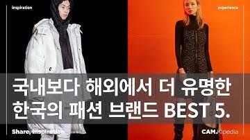 세계적으로 주목받는 한국의 패션 디자이너와 브랜드 BEST 5. [캠키피디아]