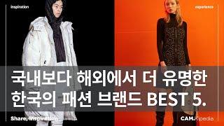 세계적으로 주목받는 한국의 패션 디자이너와 브랜드 BE…