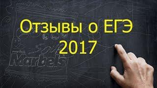 Отзывы о ЕГЭ 2017 по профильной математике