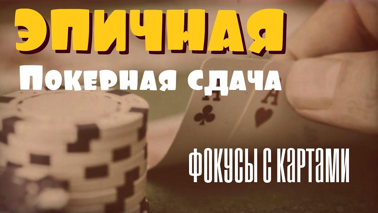 Эпичная покерная раздача / Фокусы с картами / Card Magic