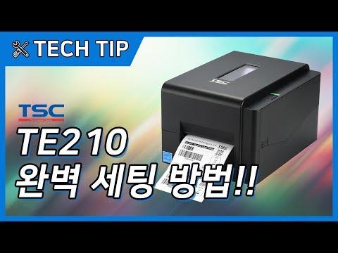 [TECH TIP} TSC TE210 완벽 초기 세팅 방법!