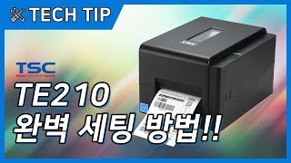 바코드 프린터 TSC TE210 완벽 초기 세팅 방법!