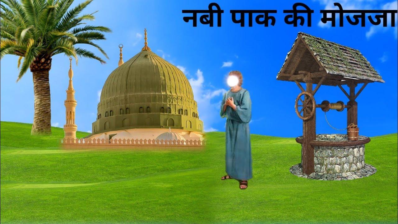 Hazrat Muhammad ﷺ Ka Mojza | Aik Yahoodi Eman Le Aya | Urdu Story