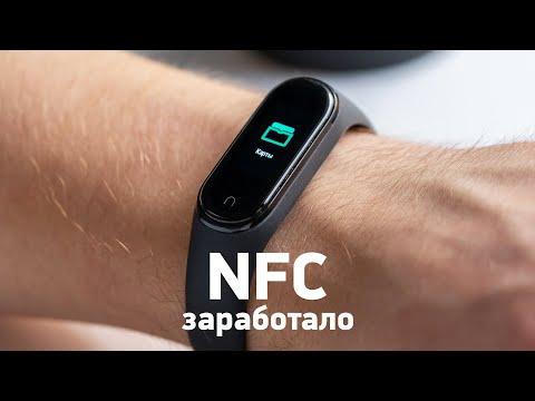 Mi Band 4 с NFC — как работает и настраивается в России?