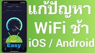 แก้ปัญหา WiFi ช้า iOS และ Android | Easy Android