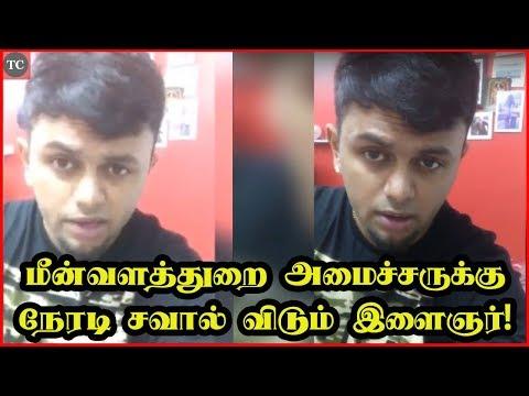 மீன்வளத்துறை அமைச்சருக்கு நேரடி சவால் விடும் இளைஞர்! தவறாமல் பாருங்க | Ashok Srinithi