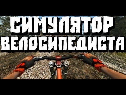 скачать симулятор езды на велосипеде - фото 3