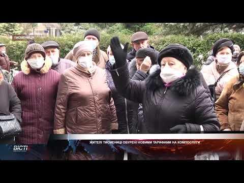 Жителі Тисмениці обурені новими тарифами на компослуги