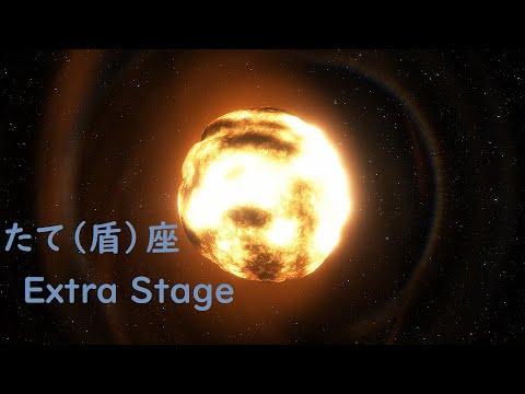たて(盾)座ExtraStage - YouTube