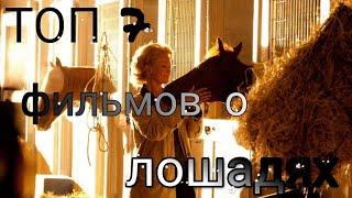 ТОП 7 ФИЛЬМОВ ПРО ЛОШАДЕЙ!!!