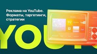 Реклама на YouTube. Форматы, таргетинги, стратегии