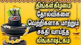 MONDAY LINGASHTAKAM SONG TO TURNING FAILURES INTO SUCCESSES   Shiva Lingashtakam Devotional Songs screenshot 3