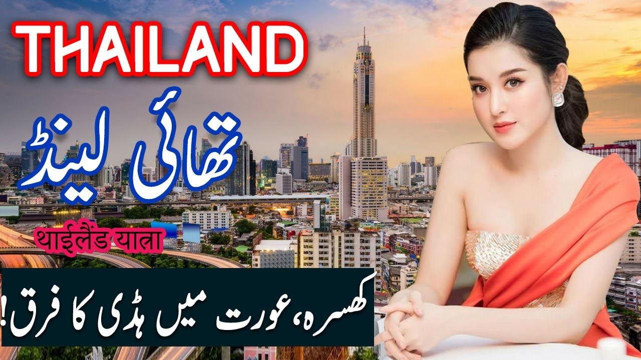 Travel To Thailand | thailand History Documentary in urdu and Hindi | Spider Tv | تھائی لینڈ کی سیر