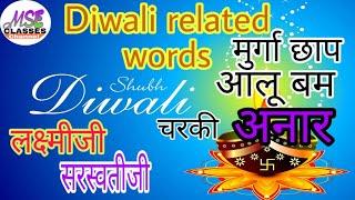 D WAL  special wordsपटाखा आलू बम अनार. etc  diwali vocab Diwali related vocab happy Diwali