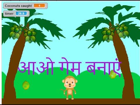 coconut tree in hindi
