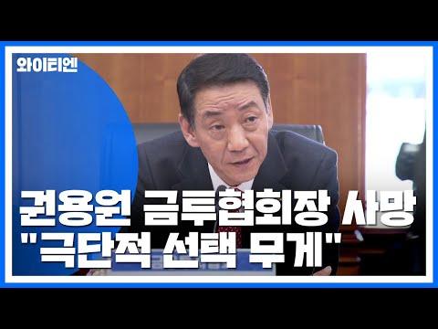 """권용원 금투협회장 숨진 채 발견...""""극단적 선택 추정"""" / YTN"""