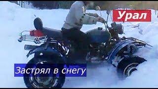 самодельный квадроцикл из советского мотоцикла Урал. Зимний тест-драйв