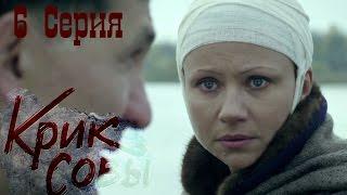 Крик совы (сериал) - Крик совы 6 серия HD - Русский детективный сериал 2016