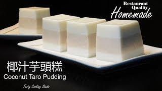 Coconut Taro Pudding recipe   椰汁芋頭糕 * 簡單做法*