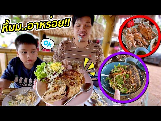 พ่อกรพาไปกินอาหารทะเล ปูนึ่งตัวใหญ่ ยำไข่แมงดา ปลากะพงสามรสอร่อยมาก!! เที่ยวตามใจลูกเมีย | คิดดีทีวี