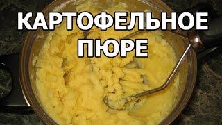 Как сделать картофельное пюре. Рецепт от Ивана!(МОЙ САЙТ: http://ot-ivana.ru/ ☆ Блюда из картофеля: https://www.youtube.com/watch?v=Trl-syom-ZI&list=PLg35qLDEPeBQ4errHXuADBB5xA5BWMd_B ..., 2015-02-05T05:07:51.000Z)