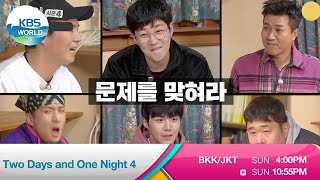 Two Days and One Night 4  [TrailerㅣKBS WORLD TV]