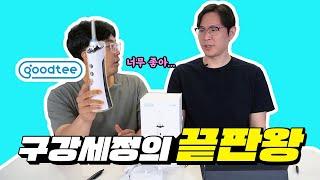 치과 가지않아도 집에서 잇몸관리하는 방법!! (feat…