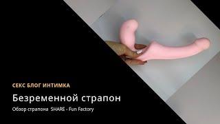 Страпон fun factory : характеристики отзывы, видео