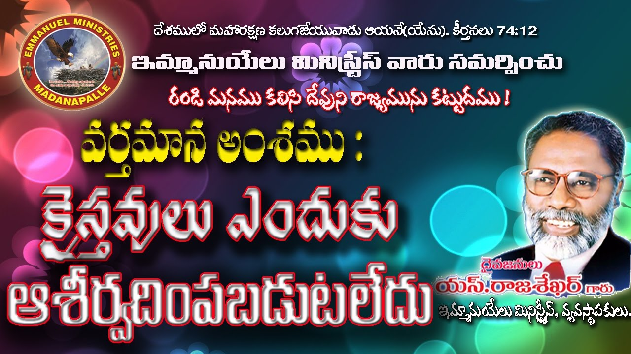 Kristhavulu Endhuku Aaseervadimpabadutaledu || Pastor S.Rajasekhar Garu || Emmanuel Ministries Mpl