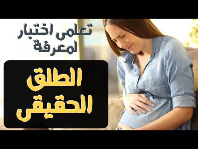 طلق الولادة كيف يحدث تعلمى طريقة اختبار لمعرفة الطلق و متى يكون حقيقى د ريهام الشال Youtube