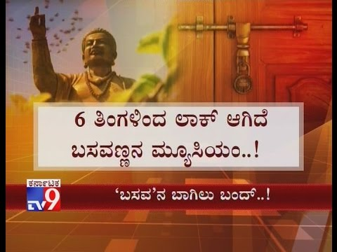 Gadag: Basaveshwara Museum Locked Since 6-Months; Visitors Unhappy