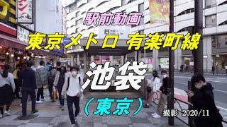【駅前動画】東京メトロ 有楽町線 池袋駅(東京)Ikebukuro(撮影 2020/11)