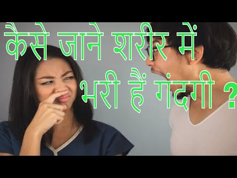 Sharir Mein Gandagi | health tips